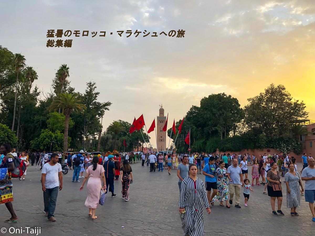 f:id:Oni-Taiji:20190823214617j:plain