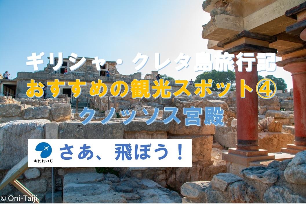 f:id:Oni-Taiji:20191116024358j:plain