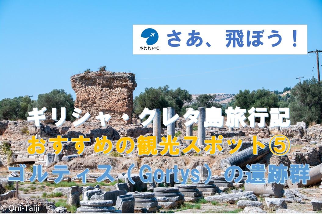 f:id:Oni-Taiji:20191117205846j:plain