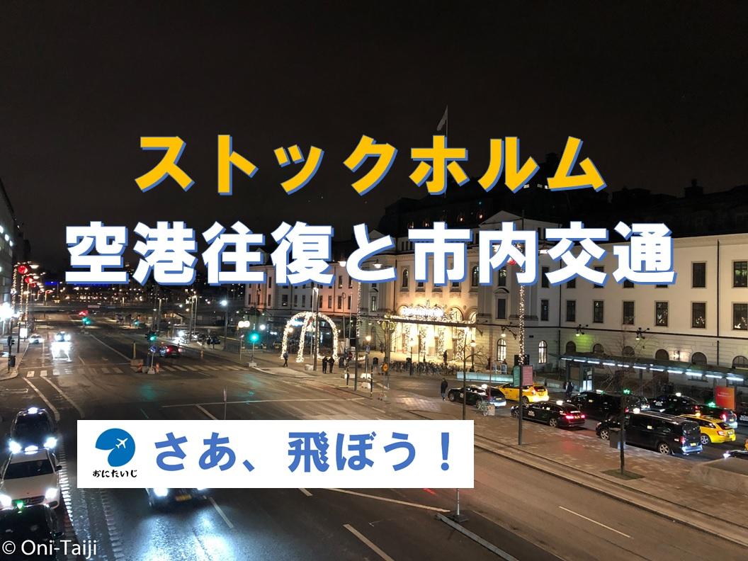 f:id:Oni-Taiji:20200107062509j:plain