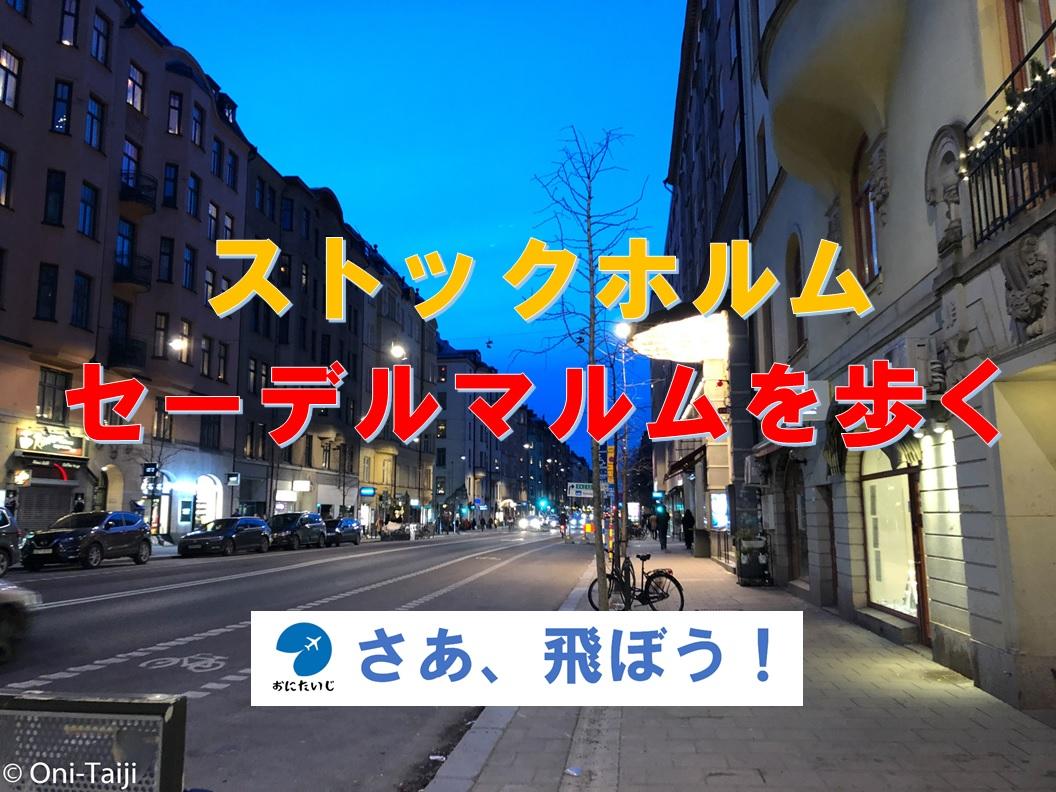 f:id:Oni-Taiji:20200115055359j:plain