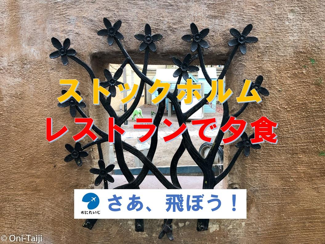 f:id:Oni-Taiji:20200117043514j:plain