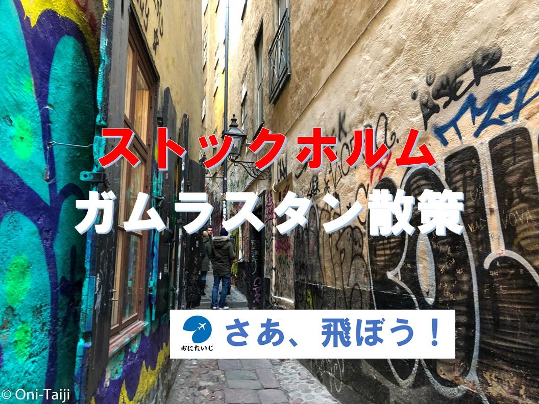 f:id:Oni-Taiji:20200119201748j:plain