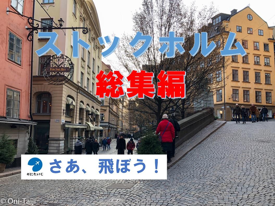 f:id:Oni-Taiji:20200120220650j:plain
