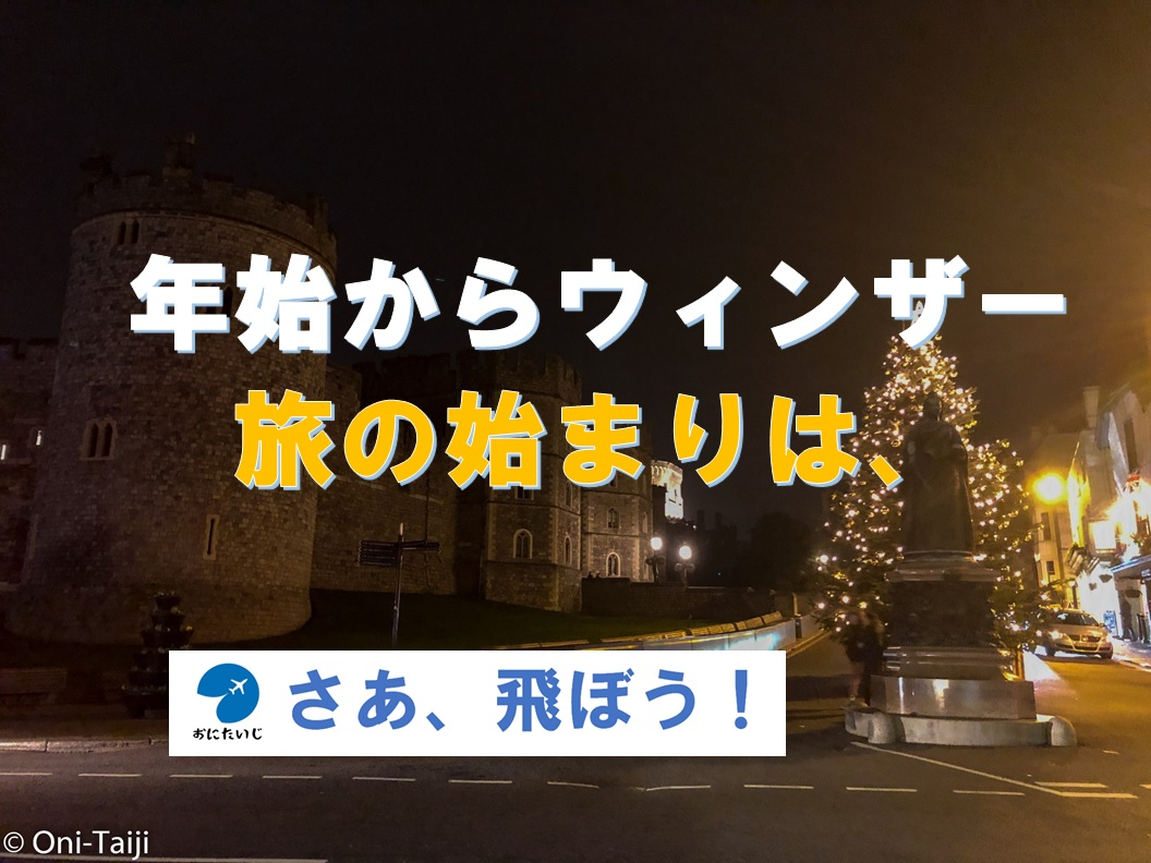 f:id:Oni-Taiji:20200122062459j:plain