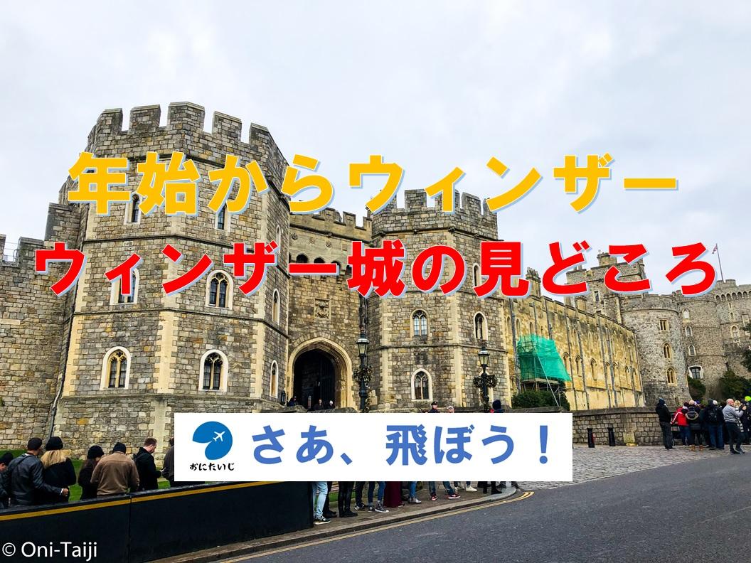 f:id:Oni-Taiji:20200130222051j:plain