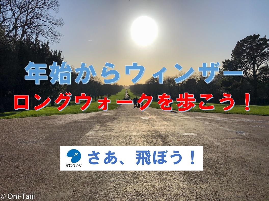 f:id:Oni-Taiji:20200201230507j:plain