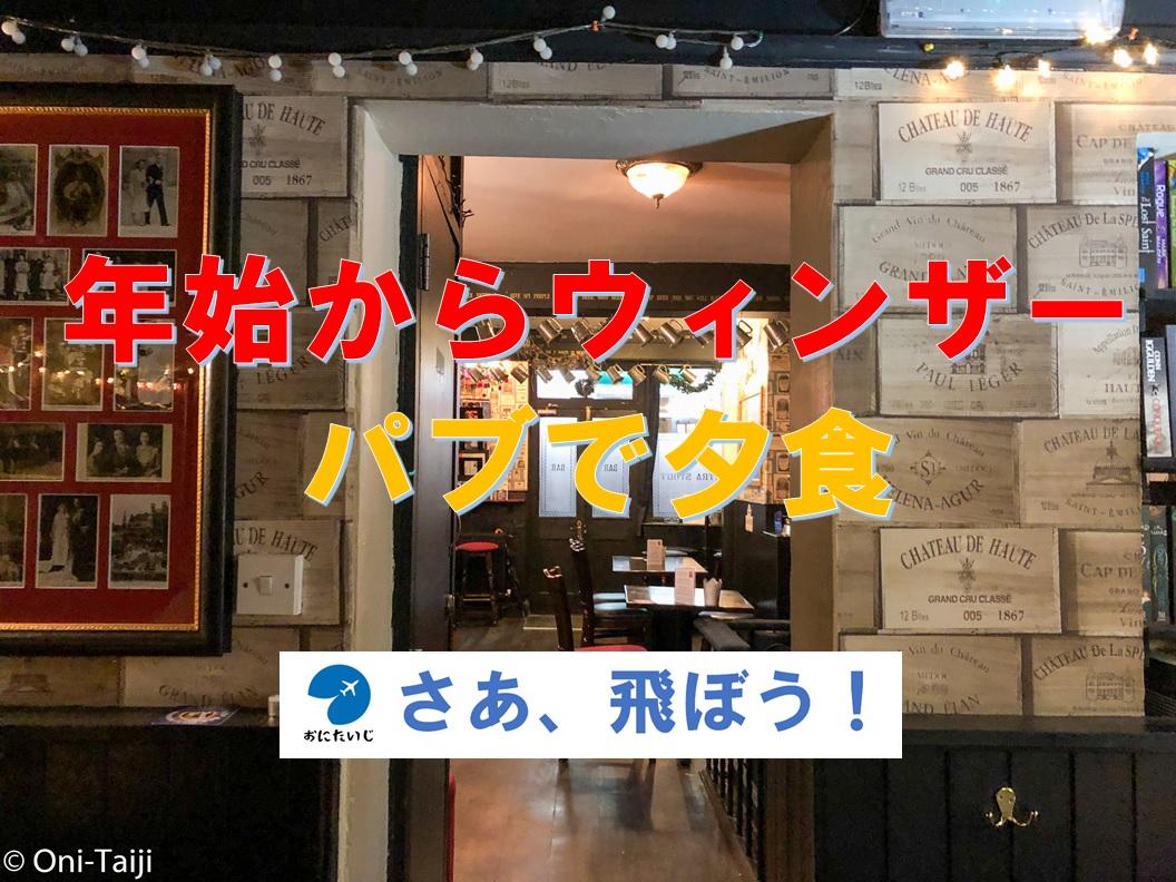 f:id:Oni-Taiji:20200205052719j:plain