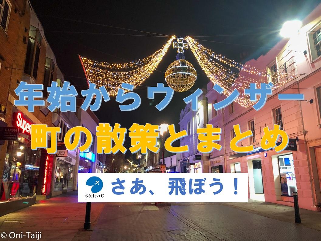 f:id:Oni-Taiji:20200209192656j:plain