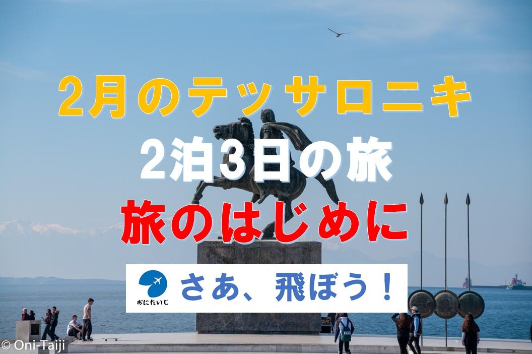 f:id:Oni-Taiji:20200225204201j:plain