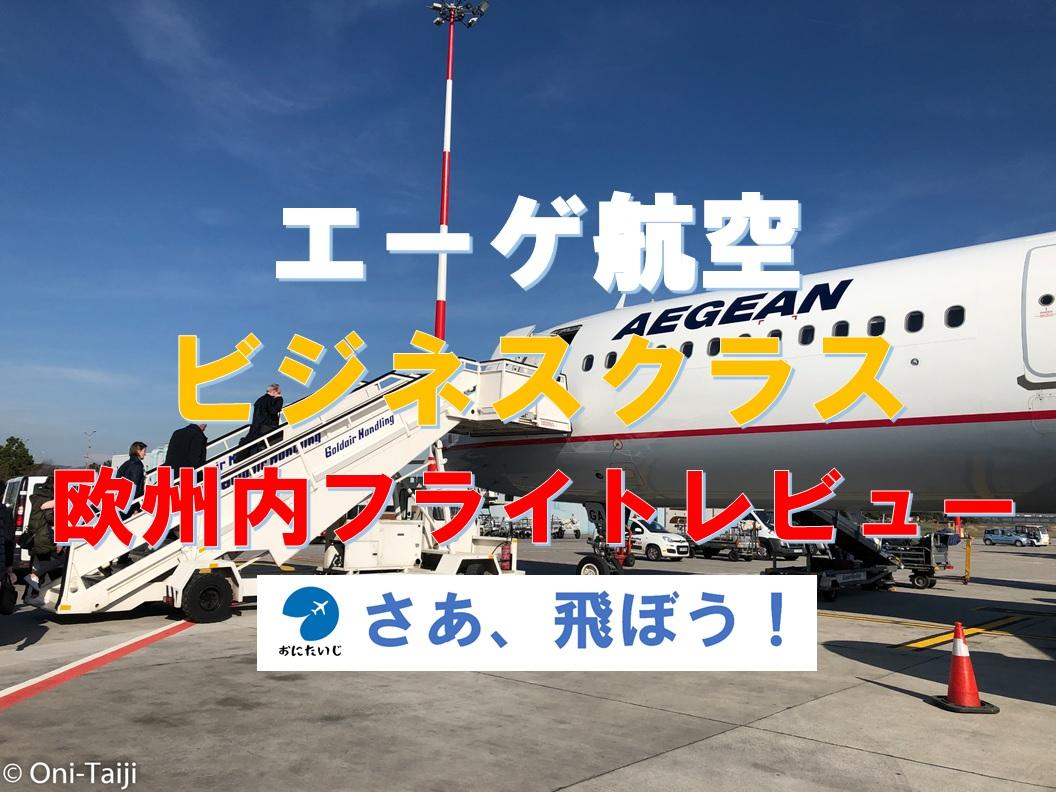 f:id:Oni-Taiji:20200228063712j:plain
