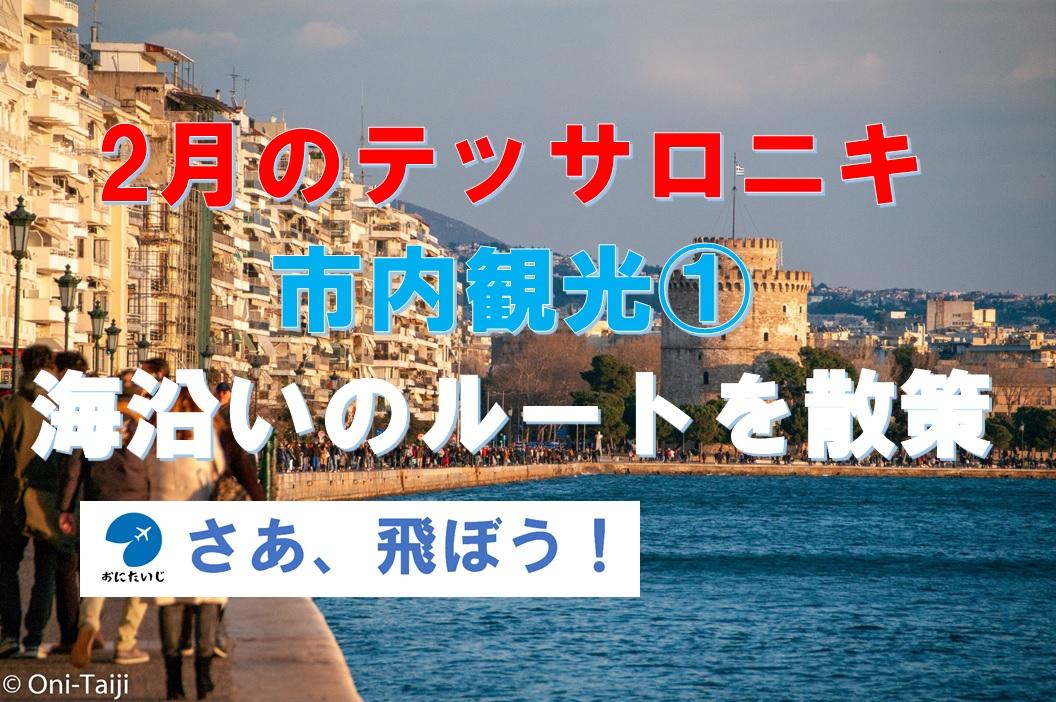 f:id:Oni-Taiji:20200305034601j:plain