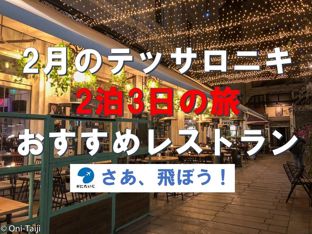 f:id:Oni-Taiji:20200311014236j:plain