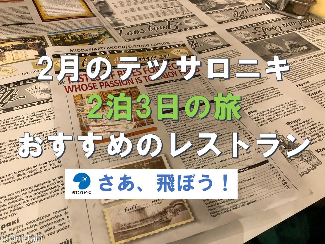 f:id:Oni-Taiji:20200312234757j:plain