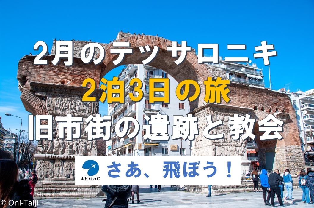 f:id:Oni-Taiji:20200313214713j:plain