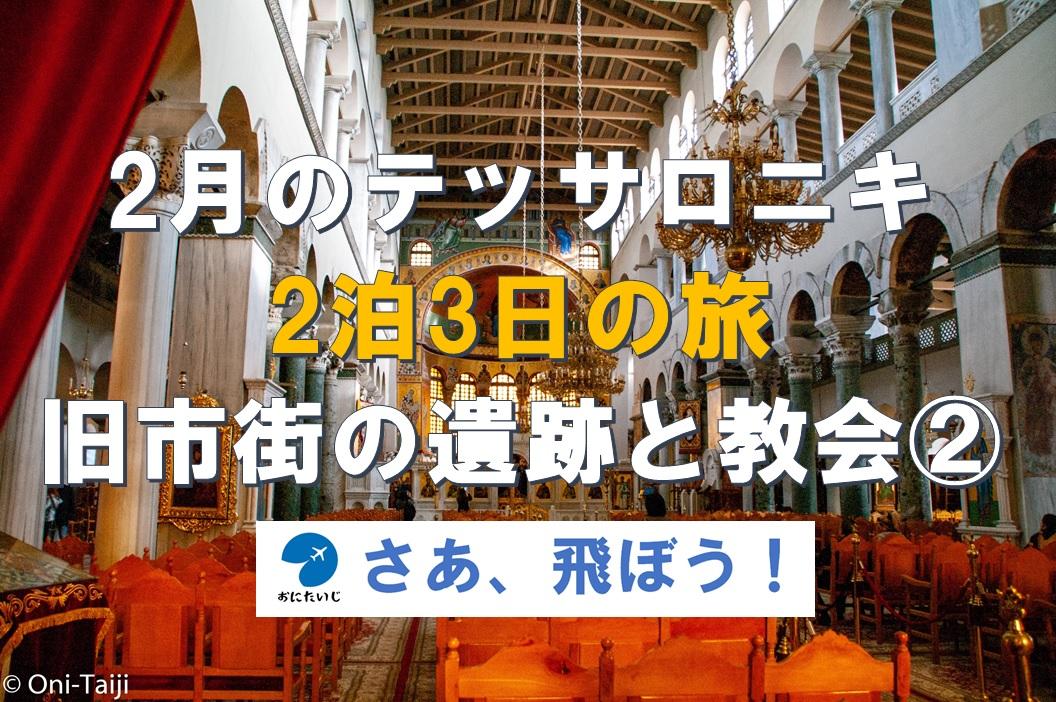 f:id:Oni-Taiji:20200321043752j:plain