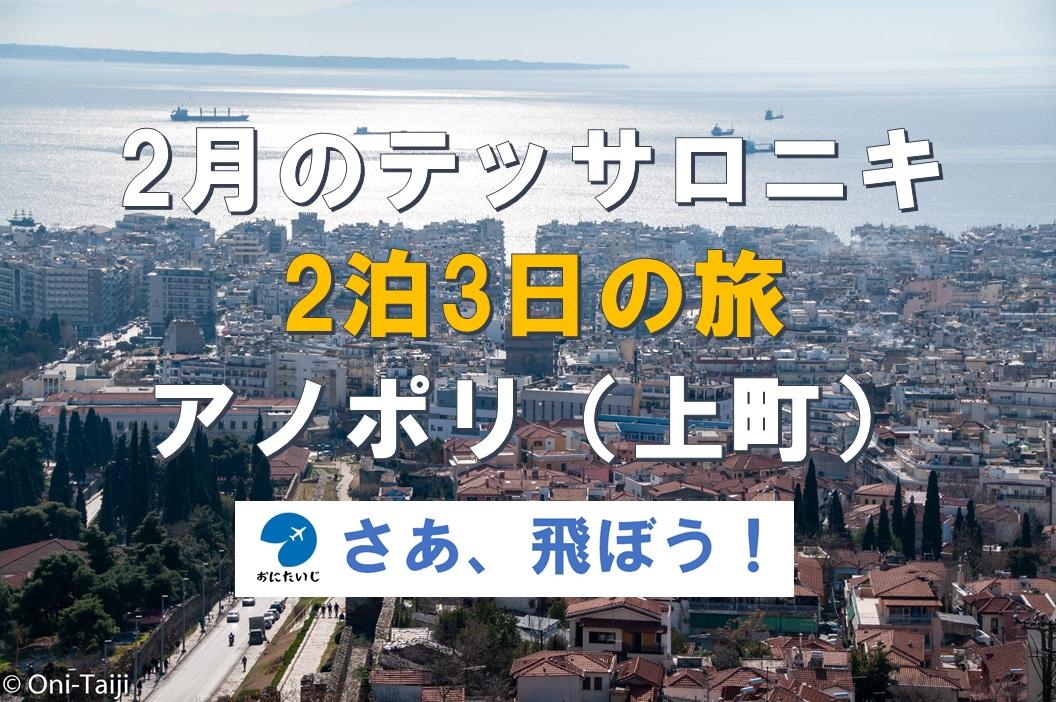 f:id:Oni-Taiji:20200323014413j:plain