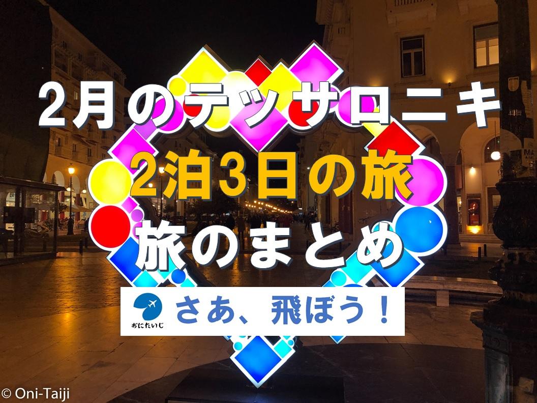 f:id:Oni-Taiji:20200405021851j:plain