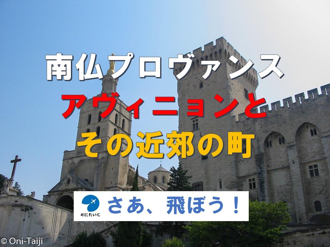 f:id:Oni-Taiji:20200521212936j:plain