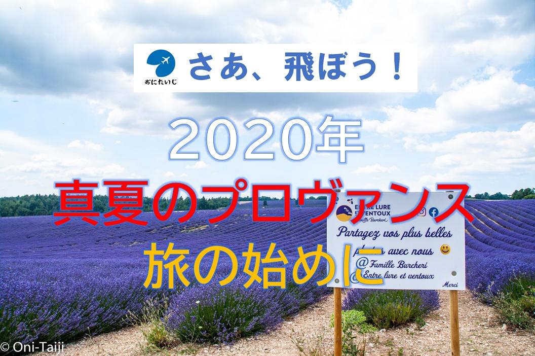 f:id:Oni-Taiji:20200719053704j:plain