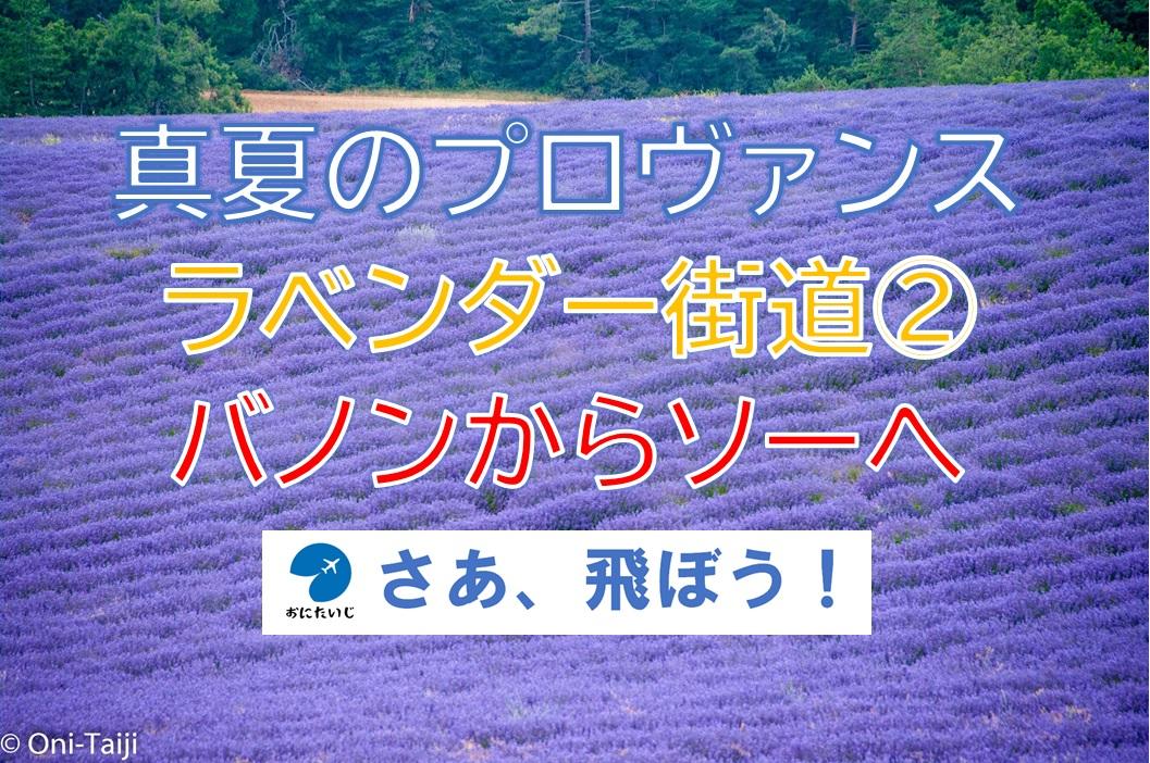 f:id:Oni-Taiji:20200729060829j:plain