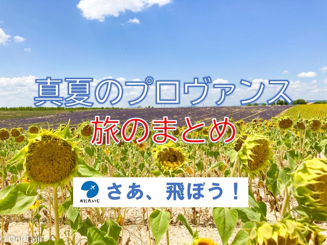 f:id:Oni-Taiji:20200821051755j:plain