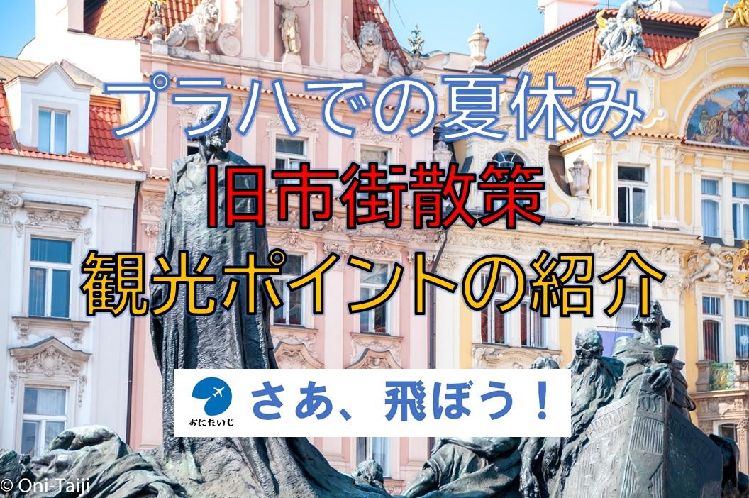 f:id:Oni-Taiji:20200901003314j:plain