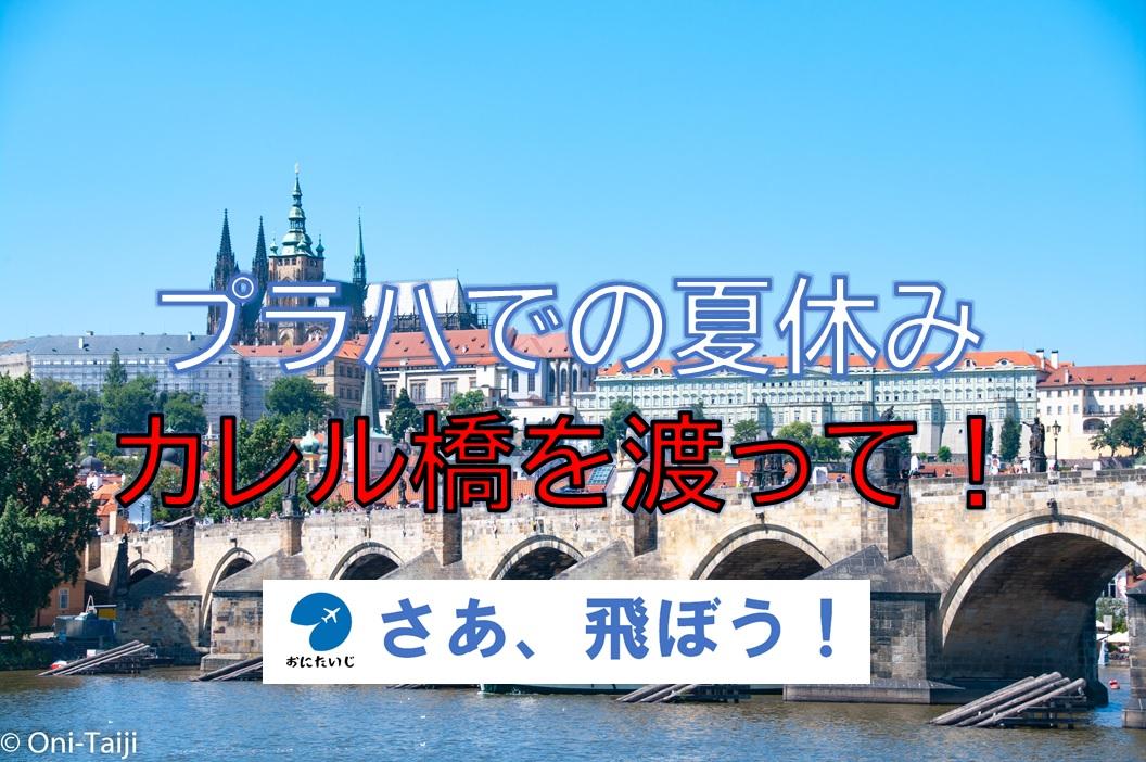 f:id:Oni-Taiji:20200906044739j:plain