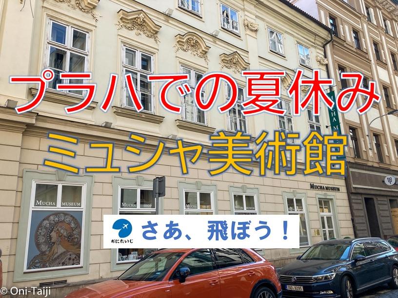 f:id:Oni-Taiji:20200922034448j:plain
