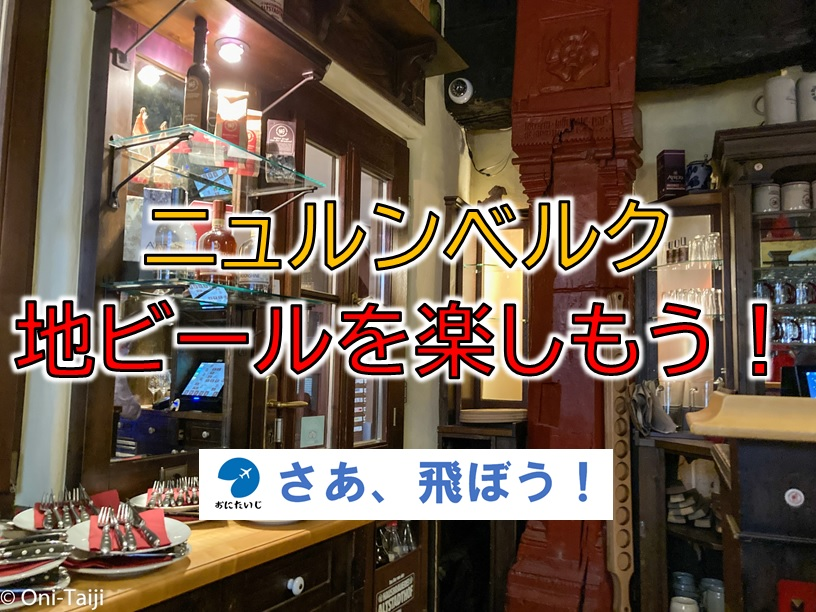 f:id:Oni-Taiji:20200928040614j:plain