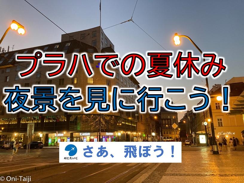 f:id:Oni-Taiji:20200928044805j:plain