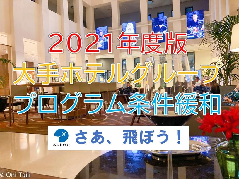 f:id:Oni-Taiji:20210207222155j:plain