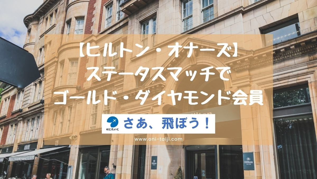 f:id:Oni-Taiji:20210418073411j:plain