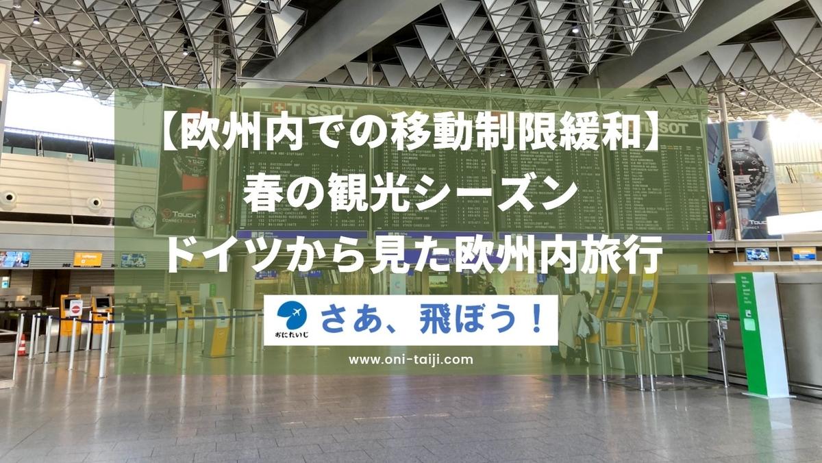f:id:Oni-Taiji:20210506070143j:plain