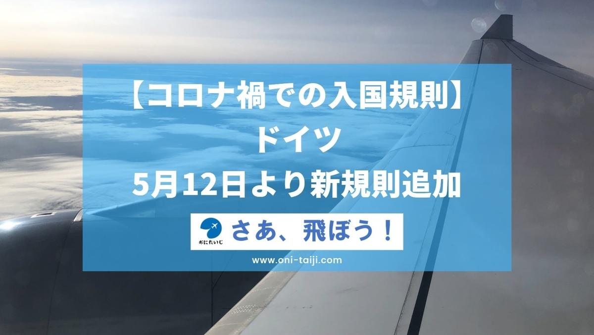 f:id:Oni-Taiji:20210525052117j:plain