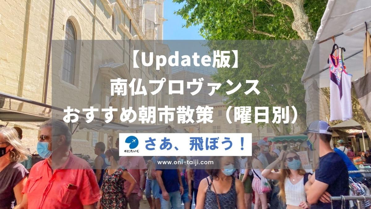 f:id:Oni-Taiji:20210808212317j:plain