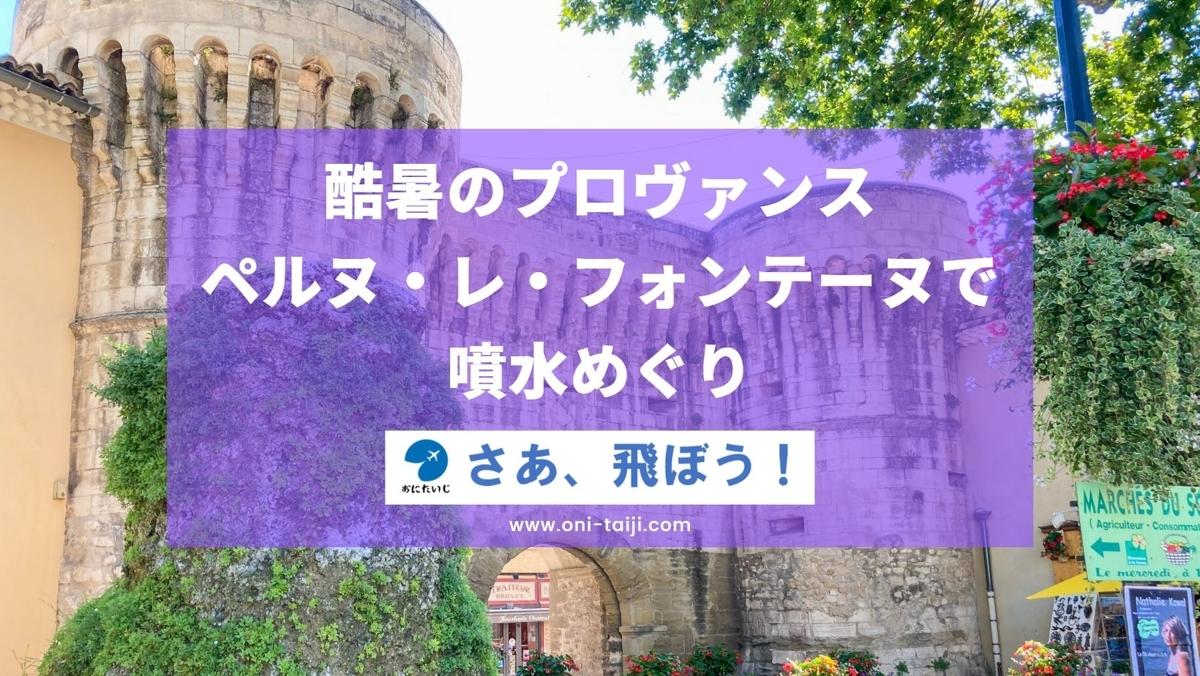f:id:Oni-Taiji:20210809034456j:plain