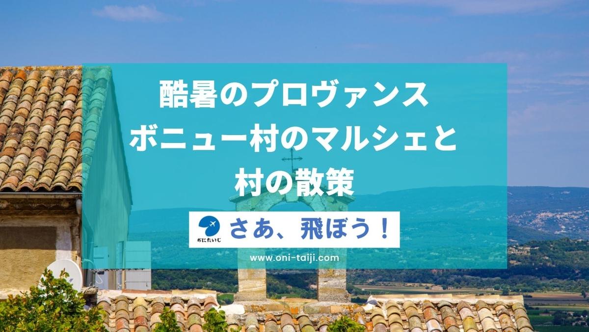 f:id:Oni-Taiji:20210824062000j:plain