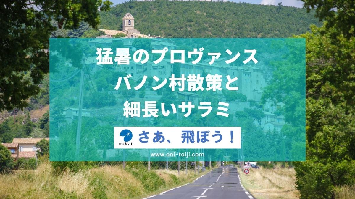 f:id:Oni-Taiji:20210905235605j:plain