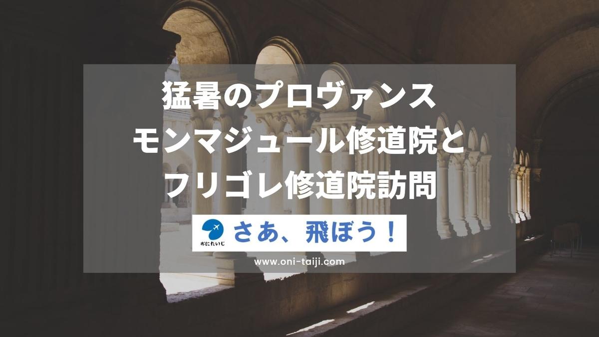 f:id:Oni-Taiji:20210912040830j:plain