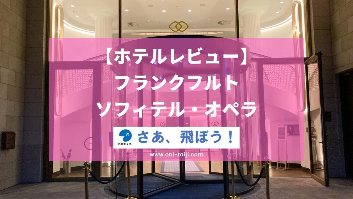 f:id:Oni-Taiji:20210912045943j:plain