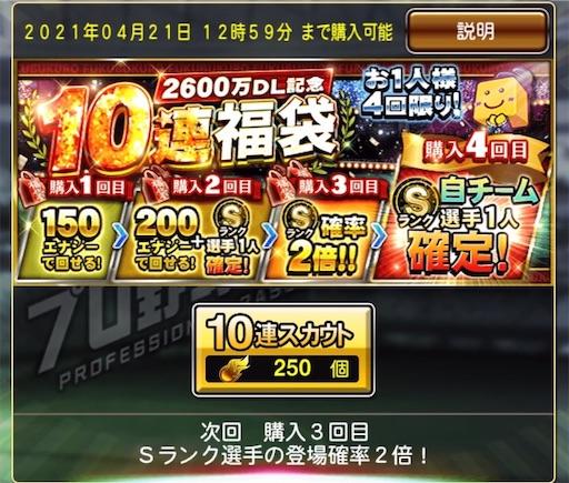 f:id:Onigi:20210501105325j:plain