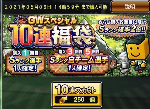 f:id:Onigi:20210508232104j:plain