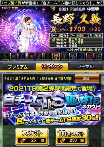 f:id:Onigi:20210619220925j:plain