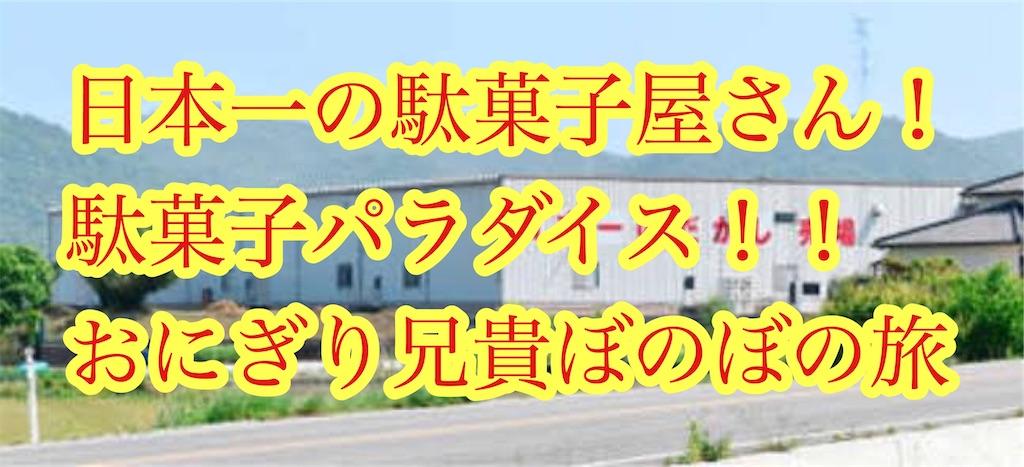 f:id:OnigiriAniki:20200905132443j:image