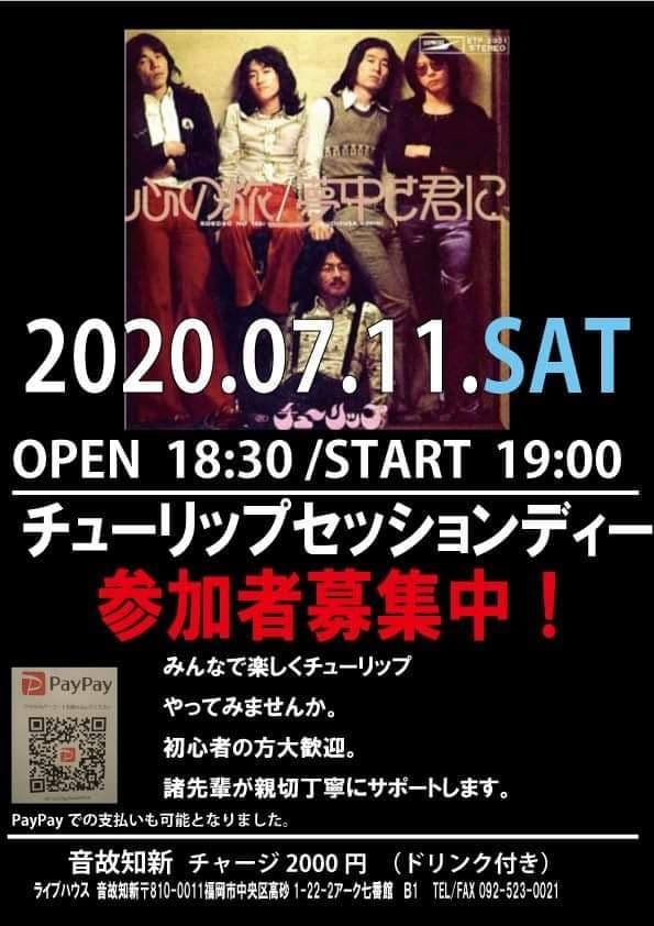 f:id:Onkoshishin-Master:20200620111419j:plain