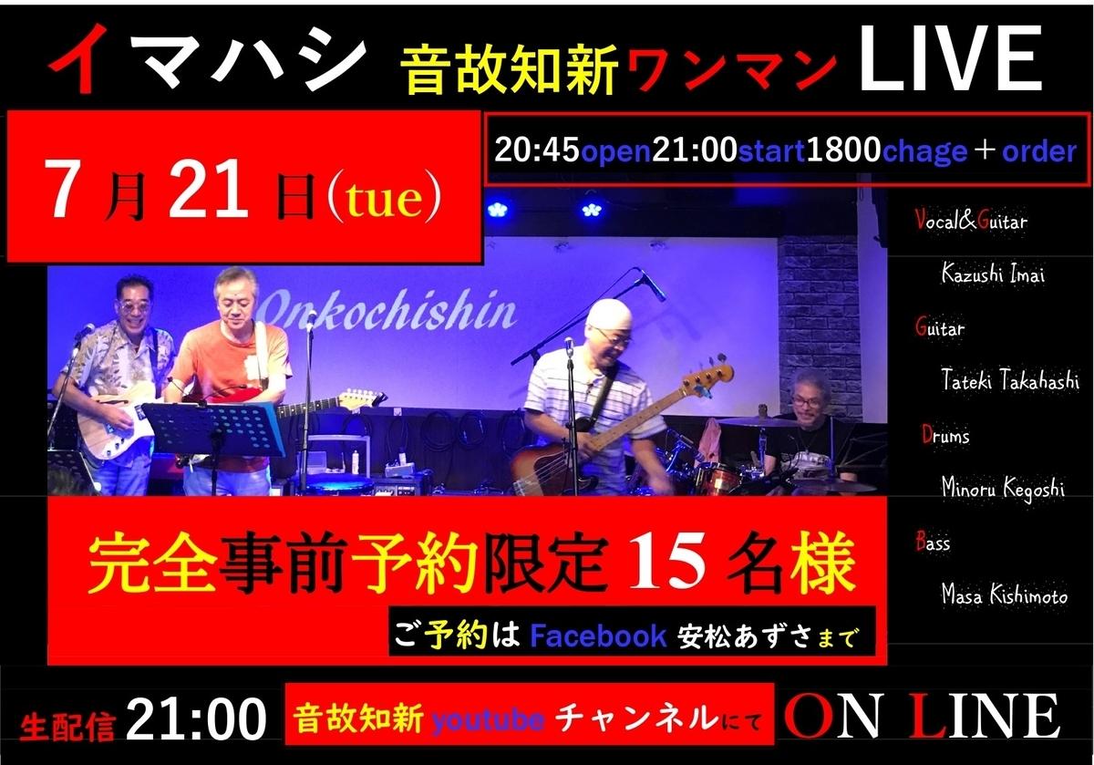 f:id:Onkoshishin-Master:20200708093345j:plain