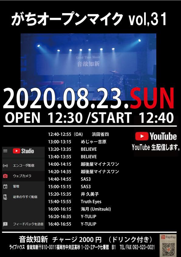 f:id:Onkoshishin-Master:20200813091828j:plain