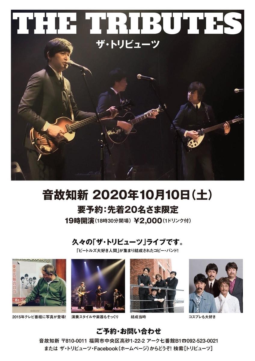 f:id:Onkoshishin-Master:20200914195852j:plain