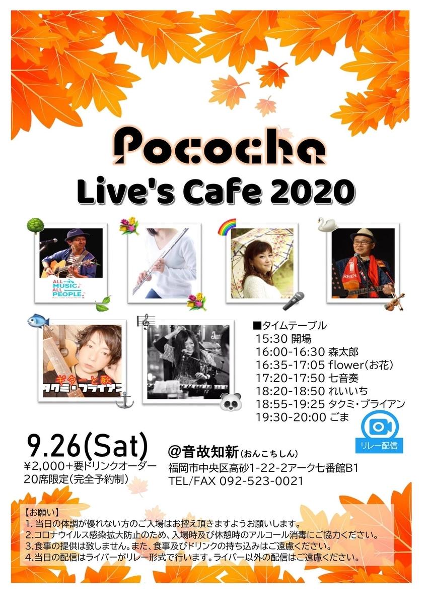 f:id:Onkoshishin-Master:20200917103215j:plain